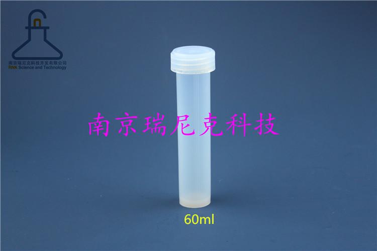 PFA特氟龙消解管耐酸碱地质行业同位素专用60ml