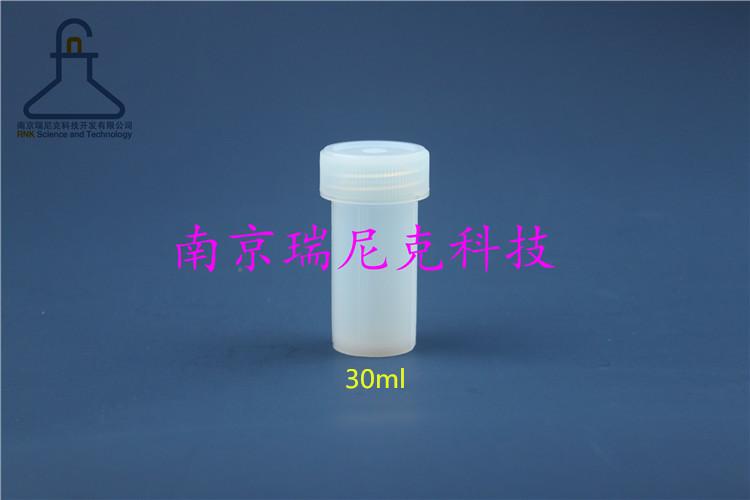 同位素检测专用PFA30ml溶样罐